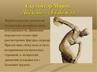 Скульптор Мирон. Дискобол. (5 в.до н.э.) Первая попытка греческой скульптуры