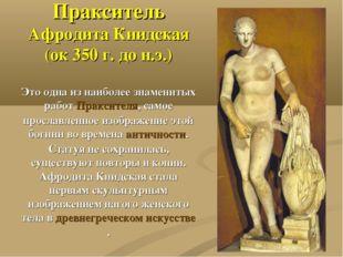 Пракситель Афродита Книдская (ок 350 г. до н.э.) Это одна из наиболее знамени