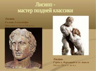 Лисипп. Голова Александра Македонского Около 330 до н.э. Лисипп. Геракл, борю