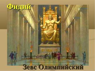 Фидий Зевс Олимпийский