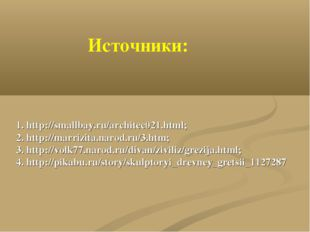 1. http://smallbay.ru/architec021.html; 2. http://marrizita.narod.ru/3.htm; 3
