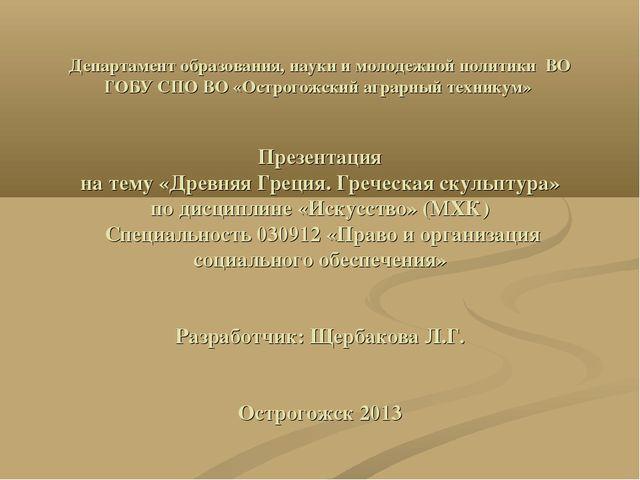 Департамент образования, науки и молодежной политики ВО ГОБУ СПО ВО «Острогож...