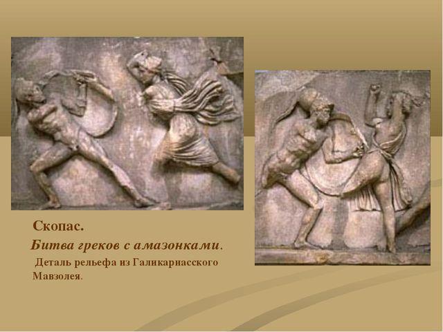 Скопас. Битва греков с амазонками. Деталь рельефа из Галикарнасского Мавзолея.