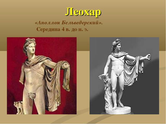Леохар «Аполлон Бельведерский». Середина 4 в. до н. э.