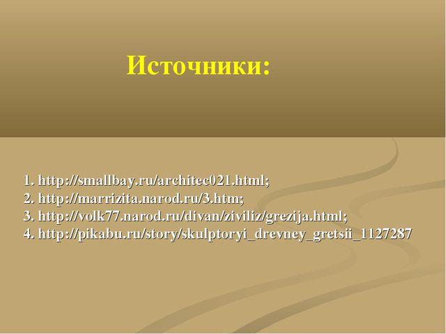 1. http://smallbay.ru/architec021.html; 2. http://marrizita.narod.ru/3.htm; 3...