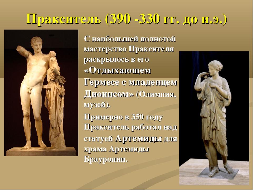 Пракситель (390 -330 гг. до н.э.) С наибольшей полнотой мастерство Праксител...
