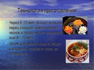 Технология приготовления Через 5 -10 мин. Кладут морковь, перец сладкий, изме