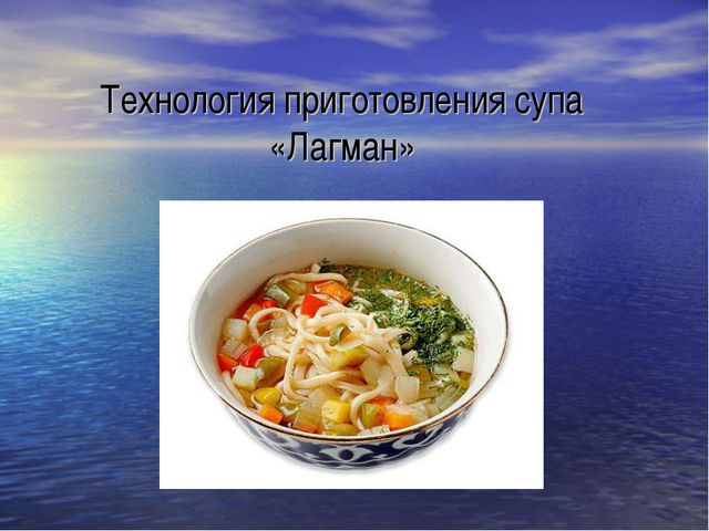 Технология приготовления супа «Лагман»