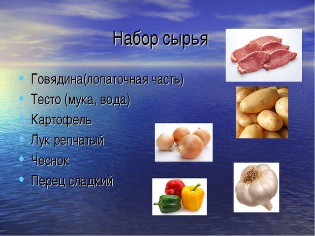 Набор сырья Говядина(лопаточная часть) Тесто (мука, вода) Картофель Лук репча...