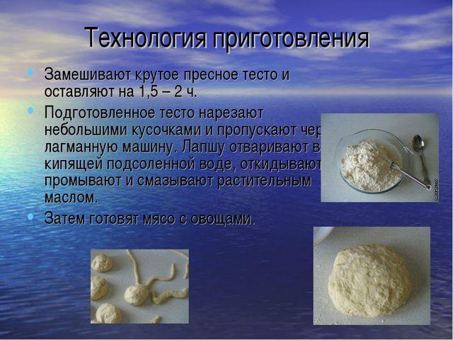 Технология приготовления Замешивают крутое пресное тесто и оставляют на 1,5 –...