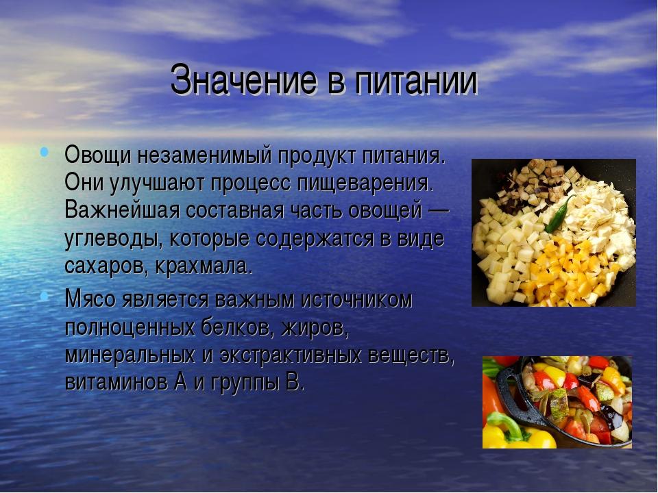 Значение в питании Овощи незаменимый продукт питания. Они улучшают процесс пи...
