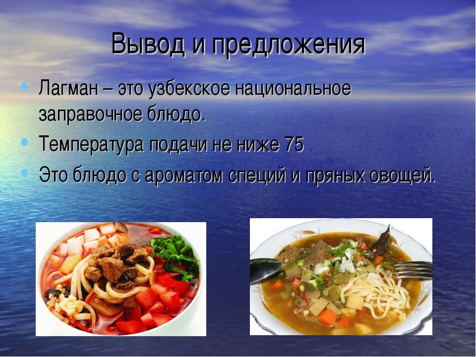 Вывод и предложения Лагман – это узбекское национальное заправочное блюдо. Те...