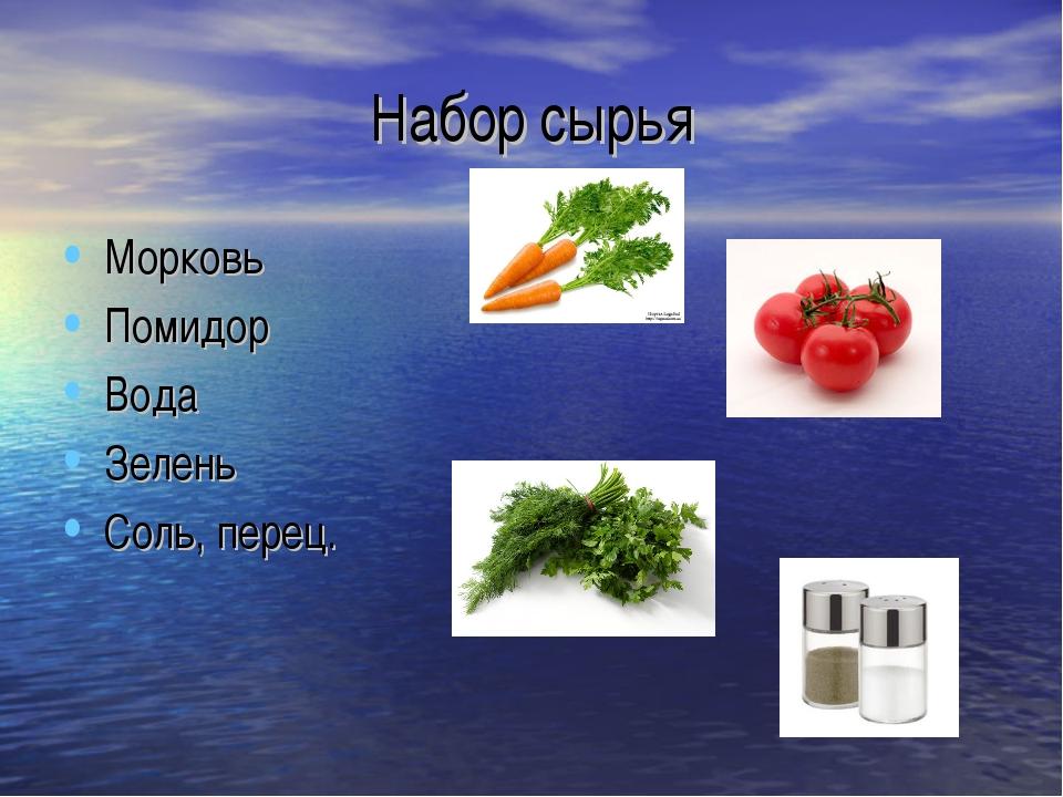 Набор сырья Морковь Помидор Вода Зелень Соль, перец.
