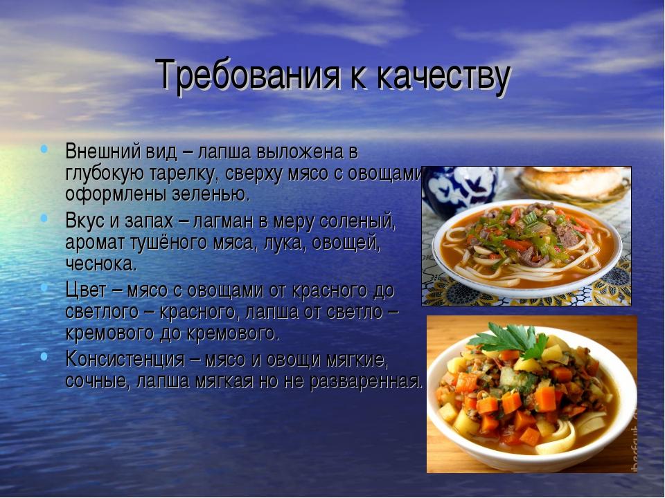 Требования к качеству Внешний вид – лапша выложена в глубокую тарелку, сверху...