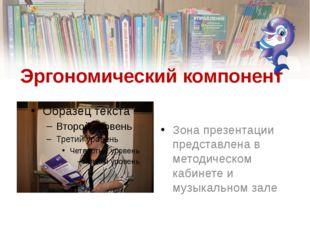 Эргономический компонент Зона презентации представлена в методическом кабинет