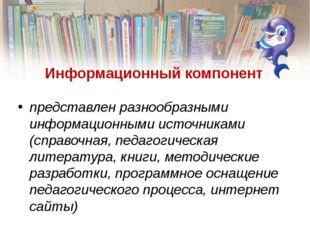 Информационный компонент представлен разнообразными информационными источника