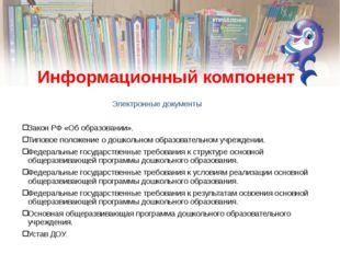 Информационный компонент Электронные документы Закон РФ «Об образовании». Тип