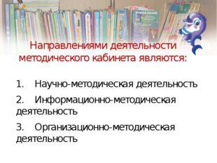 1.Научно-методическая деятельность 2.Информационно-методическая деяте