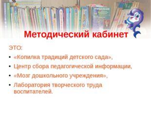 Методический кабинет ЭТО: «Копилка традиций детского сада», Центр сбора педаг