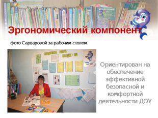 Эргономический компонент фото Сарваровой за рабочим столом Ориентирован на об