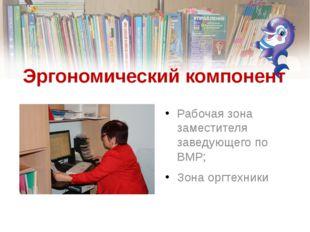 Эргономический компонент Рабочая зона заместителя заведующего по ВМР; Зона ор