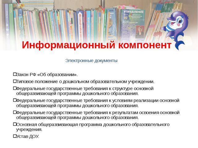 Информационный компонент Электронные документы Закон РФ «Об образовании». Тип...