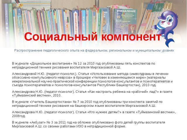 Социальный компонент Распространение педагогического опыта на федеральном, ре...
