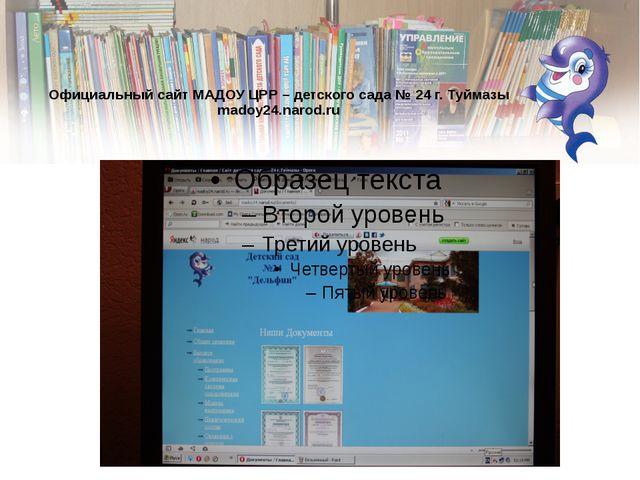 Официальный сайт МАДОУ ЦРР – детского сада № 24 г. Туймазы madoy24.narod.ru