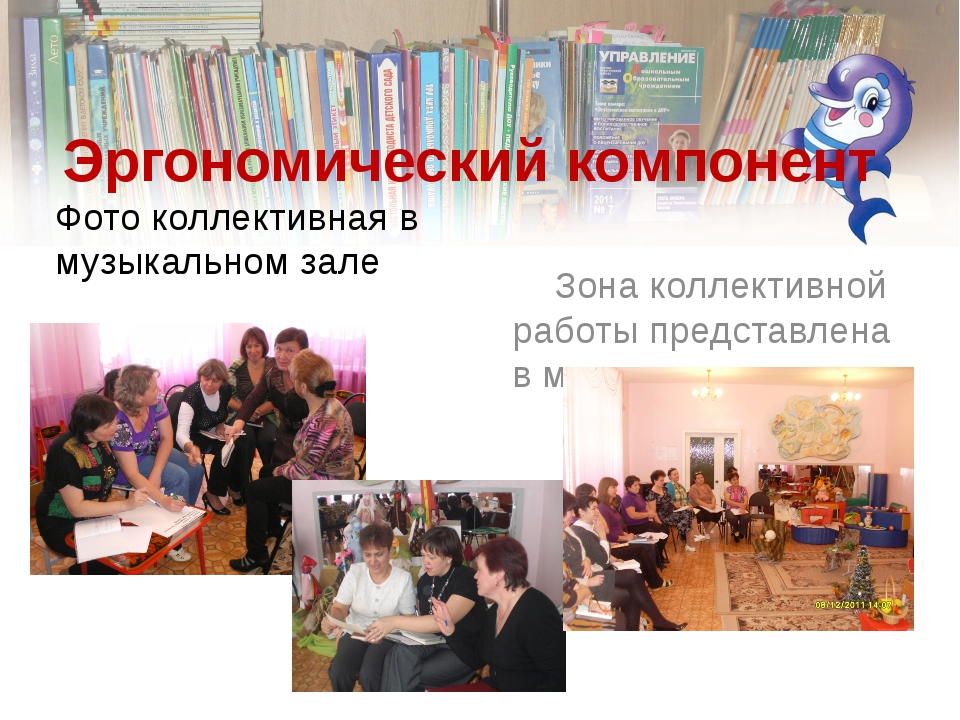 Эргономический компонент Фото коллективная в музыкальном зале Зона коллективн...