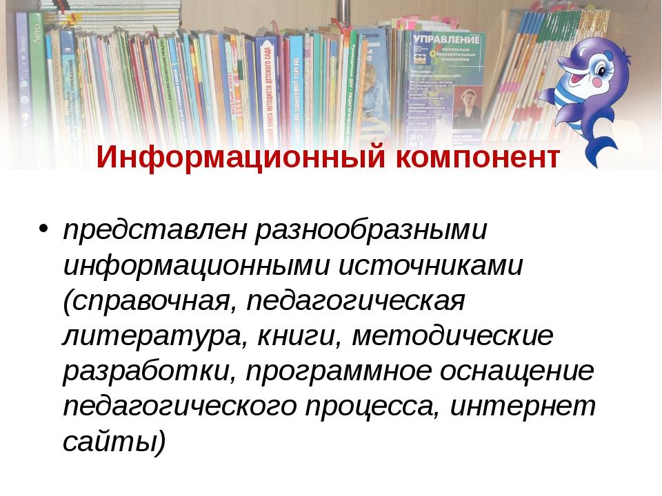 Информационный компонент представлен разнообразными информационными источника...