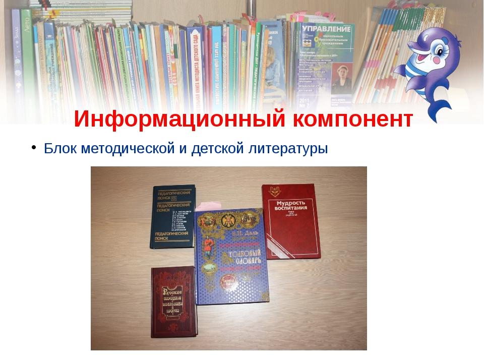 Информационный компонент Блок методической и детской литературы