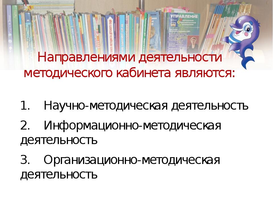 1.Научно-методическая деятельность 2.Информационно-методическая деяте...