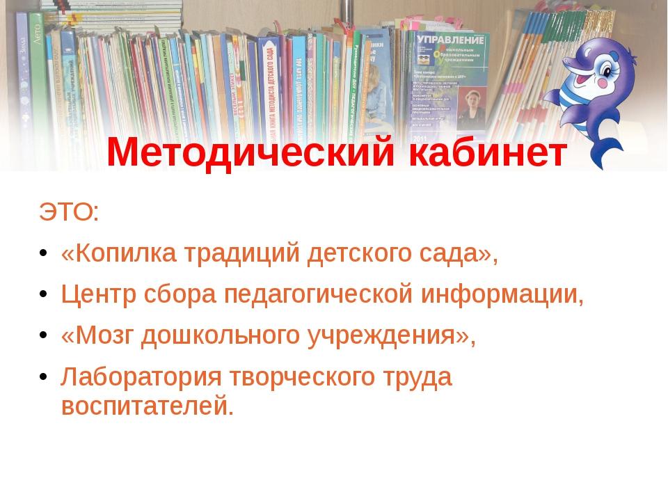 Методический кабинет ЭТО: «Копилка традиций детского сада», Центр сбора педаг...