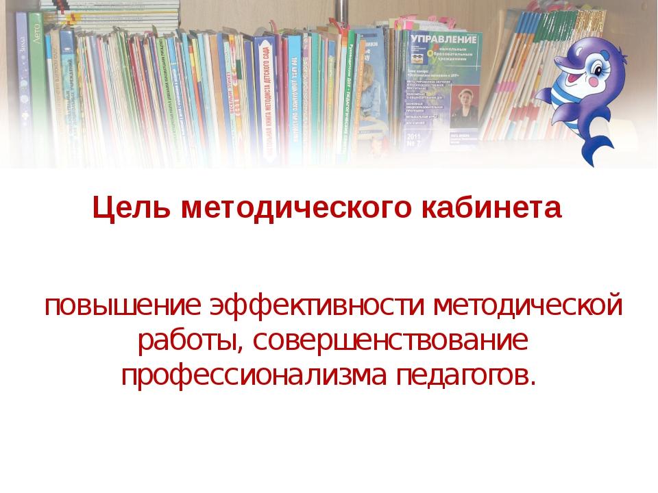 Цель методического кабинета повышение эффективности методической работы, сове...