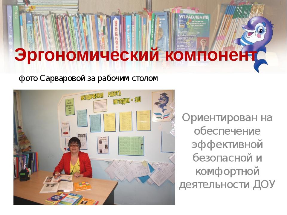 Эргономический компонент фото Сарваровой за рабочим столом Ориентирован на об...
