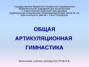 Государственное бюджетное специальное коррекционное образовательное учреждени