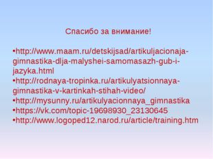 Спасибо за внимание! http://www.maam.ru/detskijsad/artikuljacionaja-gimnastik