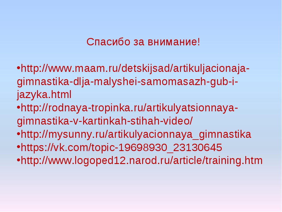 Спасибо за внимание! http://www.maam.ru/detskijsad/artikuljacionaja-gimnastik...