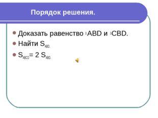 Порядок решения. Доказать равенство АВD и СВD. Найти SАВD. SАВСD= 2 SАВD. Пер