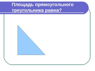 Площадь прямоугольного треугольника равна? 18 10 А 180 И 28 Е 90
