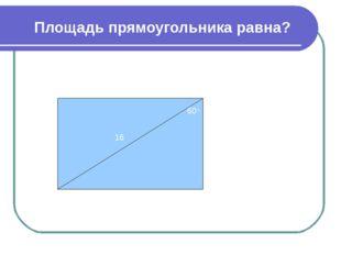 Площадь прямоугольника равна? 12 16 60о О 96 А 92 У 384
