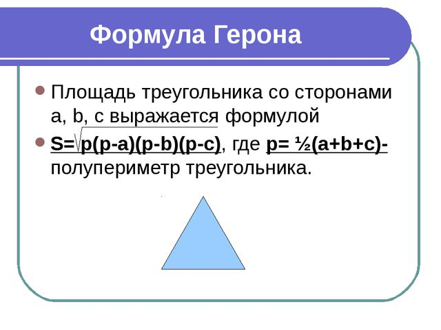 Формула Герона Площадь треугольника со сторонами a, b, c выражается формулой...