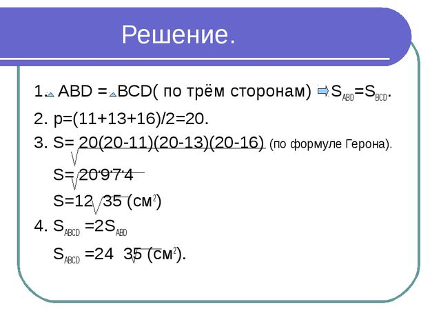 Решение. 1. АВD = ВСD( по трём сторонам) SАВD=SВСD. 2. р=(11+13+16)/2=20. 3....