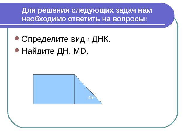 Для решения следующих задач нам необходимо ответить на вопросы: Определите ви...