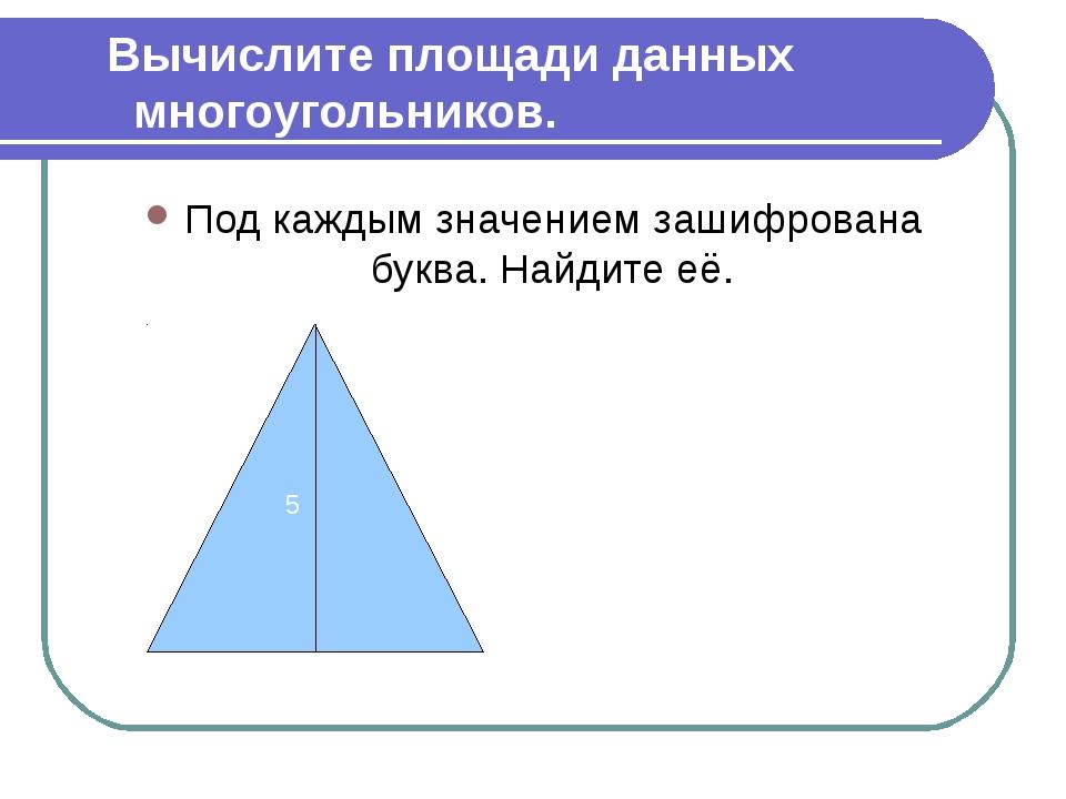 Вычислите площади данных многоугольников. Под каждым значением зашифрована бу...