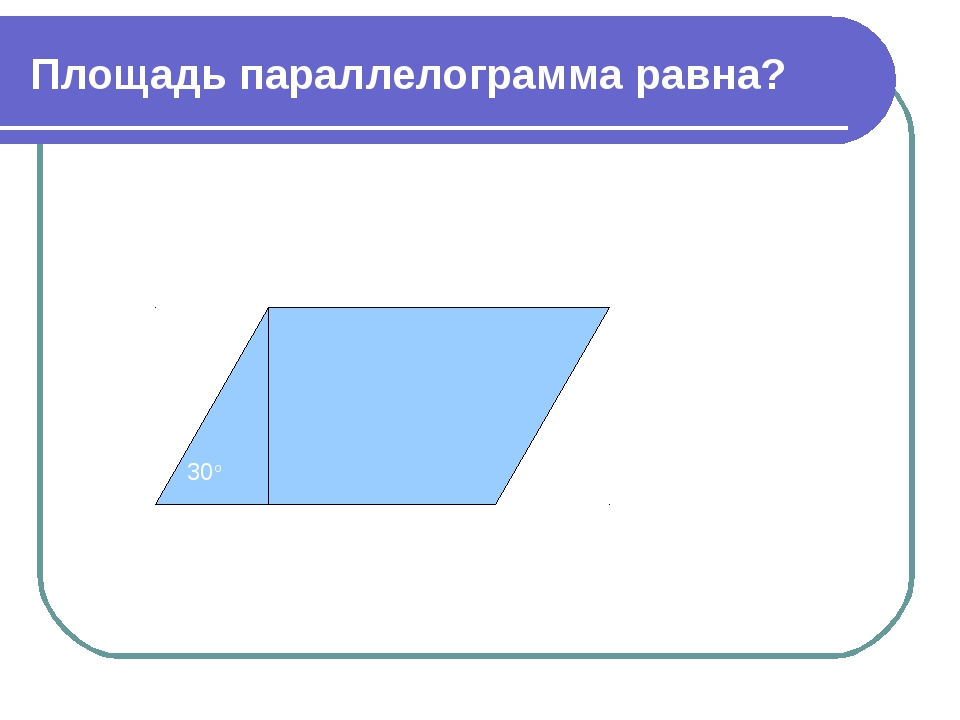 Площадь параллелограмма равна? 8 11 30о Р 44 Т 88 С 176