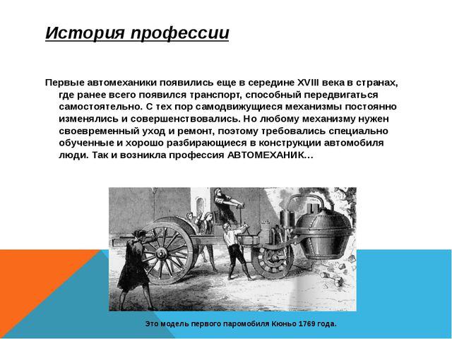 История профессии Первые автомеханики появились еще в середине XVIII века в с...