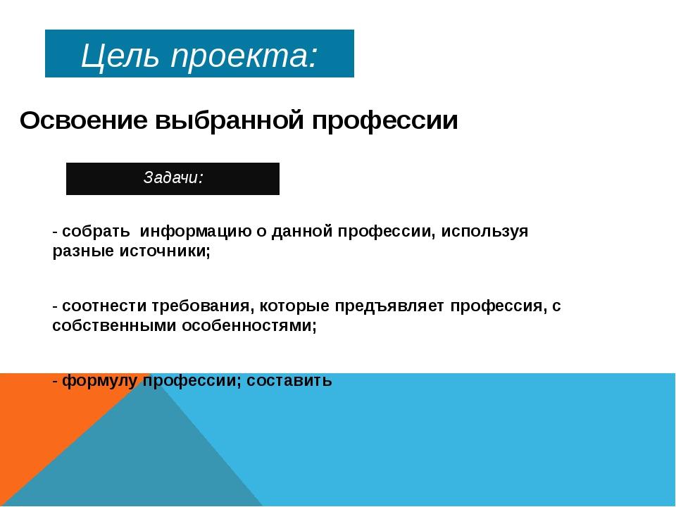 Освоение выбранной профессии Цель проекта: Задачи: - собрать информацию о да...