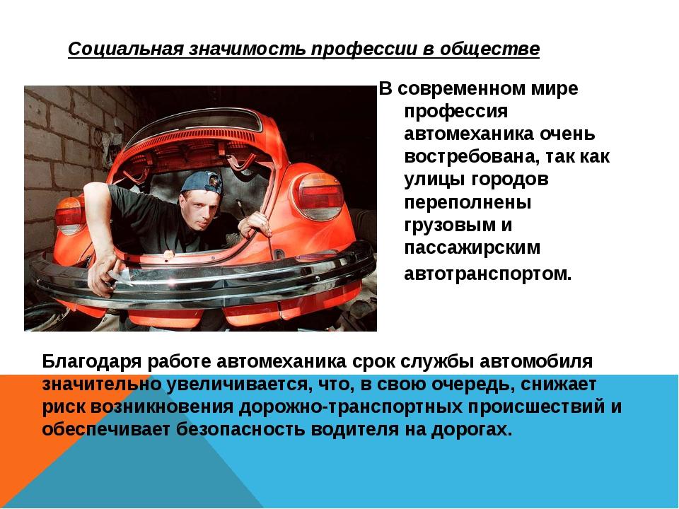Социальная значимость профессии в обществе В современном мире профессия автом...