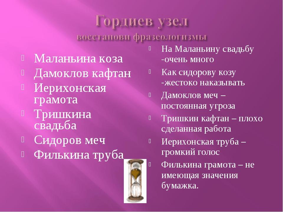 Маланьина коза Дамоклов кафтан Иерихонская грамота Тришкина свадьба Сидоров м...